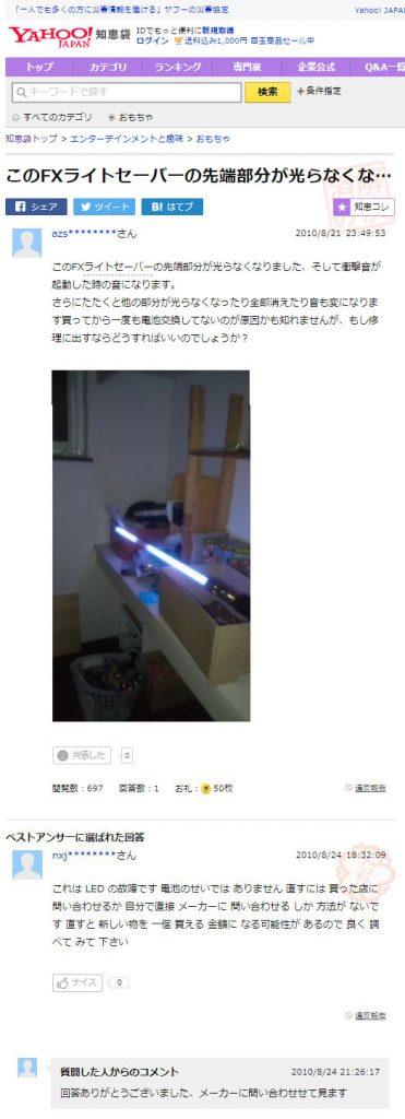 Yahoo知恵袋「このFXライトセーバーの先端部分が光らなくなりました」