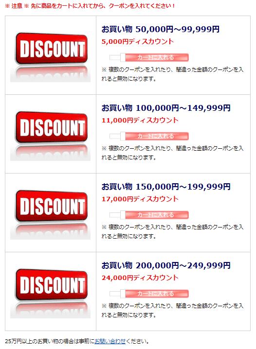 ディスカウントクーポン(見本)